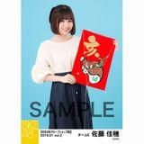 SKE48 2019年1月度 net shop限定個別生写真5枚セットvol.2 佐藤佳穂
