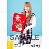 SKE48 2019年1月度 net shop限定個別生写真5枚セットvol.2 白雪希明
