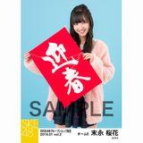 SKE48 2019年1月度 net shop限定個別生写真5枚セットvol.2 末永桜花