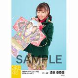 SKE48 2019年1月度 net shop限定個別生写真5枚セットvol.2 須田亜香里