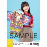 SKE48 2019年1月度 net shop限定個別生写真5枚セットvol.2 西満里奈