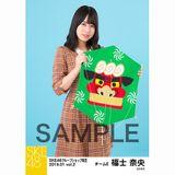 SKE48 2019年1月度 net shop限定個別生写真5枚セットvol.2 福士奈央