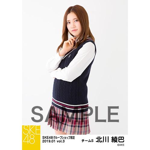 SKE48 2019年1月度 net shop限定個別生写真5枚セットvol.3 北川綾巴
