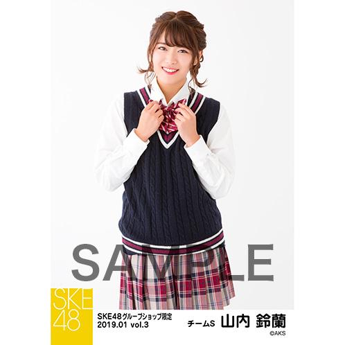 SKE48 2019年1月度 net shop限定個別生写真5枚セットvol.3 山内鈴蘭