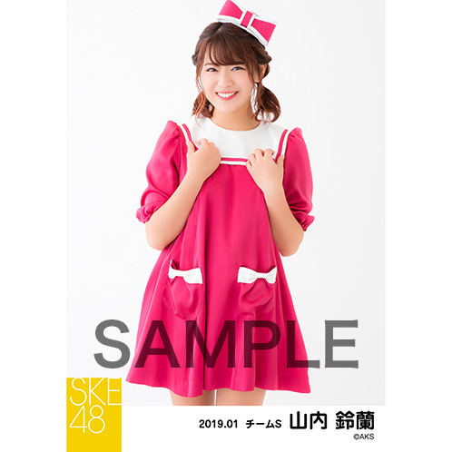 SKE48 2019年1月度 個別生写真5枚セット 山内鈴蘭
