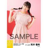 SKE48 2019年2月度 net shop限定個別生写真5枚セットvol.1 荒井優希