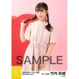 SKE48 2019年2月度 net shop限定個別生写真5枚セットvol.1 竹内彩姫