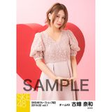 SKE48 2019年2月度 net shop限定個別生写真5枚セットvol.1 古畑奈和