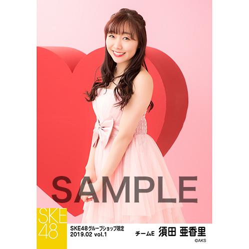 SKE48 2019年2月度 net shop限定個別生写真5枚セットvol.1 須田亜香里