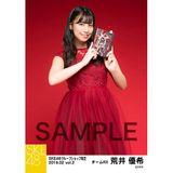 SKE48 2019年2月度 net shop限定個別生写真5枚セットvol.2 荒井優希