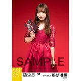 SKE48 2019年2月度 net shop限定個別生写真5枚セットvol.2 松村香織