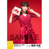 SKE48 2019年2月度 net shop限定個別生写真5枚セットvol.2 倉島杏実