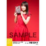 SKE48 2019年2月度 net shop限定個別生写真5枚セットvol.2 斉藤真木子