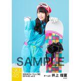 SKE48 2019年2月度 net shop限定個別生写真5枚セットvol.3 井上瑠夏