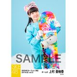 SKE48 2019年2月度 net shop限定個別生写真5枚セットvol.3 上村亜柚香