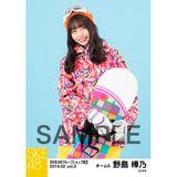 SKE48 2019年2月度 net shop限定個別生写真5枚セットvol.3 野島樺乃