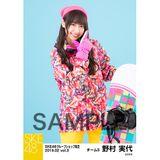 SKE48 2019年2月度 net shop限定個別生写真5枚セットvol.3 野村実代