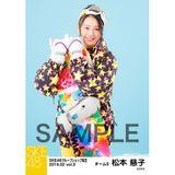 SKE48 2019年2月度 net shop限定個別生写真5枚セットvol.3 松本慈子