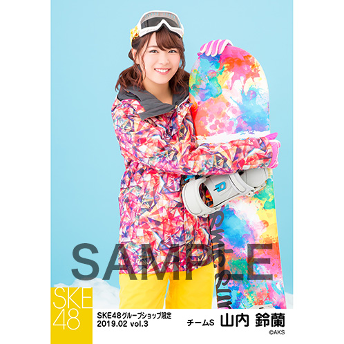 SKE48 2019年2月度 net shop限定個別生写真5枚セットvol.3 山内鈴蘭