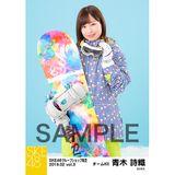 SKE48 2019年2月度 net shop限定個別生写真5枚セットvol.3 青木詩織