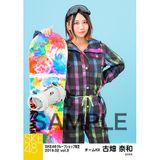 SKE48 2019年2月度 net shop限定個別生写真5枚セットvol.3 古畑奈和