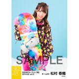 SKE48 2019年2月度 net shop限定個別生写真5枚セットvol.3 松村香織