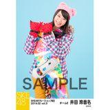 SKE48 2019年2月度 net shop限定個別生写真5枚セットvol.3 井田玲音名