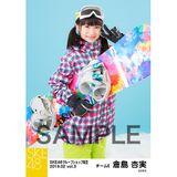 SKE48 2019年2月度 net shop限定個別生写真5枚セットvol.3 倉島杏実