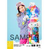 SKE48 2019年2月度 net shop限定個別生写真5枚セットvol.3 後藤楽々