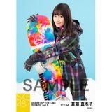 SKE48 2019年2月度 net shop限定個別生写真5枚セットvol.3 斉藤真木子