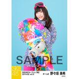 SKE48 2019年2月度 net shop限定個別生写真5枚セットvol.3 野々垣美希