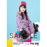 SKE48 2019年2月度 net shop限定個別生写真5枚セットvol.3 平田詩奈