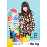 SKE48 2019年2月度 net shop限定個別生写真5枚セットvol.3 福士奈央