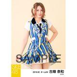 SKE48 2019年2月度 個別生写真5枚セット 古畑奈和