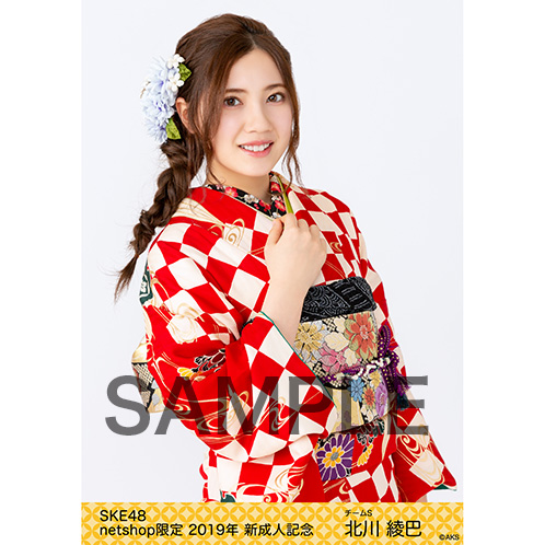 SKE48 net shop限定 2019年新成人記念生写真 北川綾巴