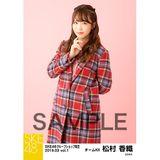 SKE48 2019年3月度 net shop限定個別生写真5枚セットvol.1 松村香織