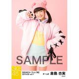 SKE48 2019年3月度 net shop限定個別生写真5枚セットvol.1 倉島杏実
