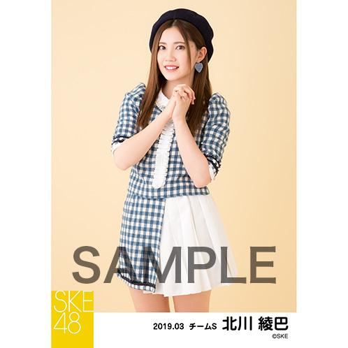 SKE48 2019年3月度 個別生写真5枚セット 北川綾巴