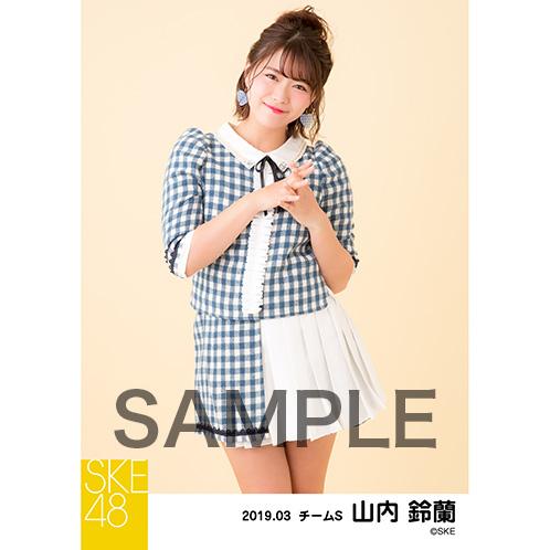 SKE48 2019年3月度 個別生写真5枚セット 山内鈴蘭
