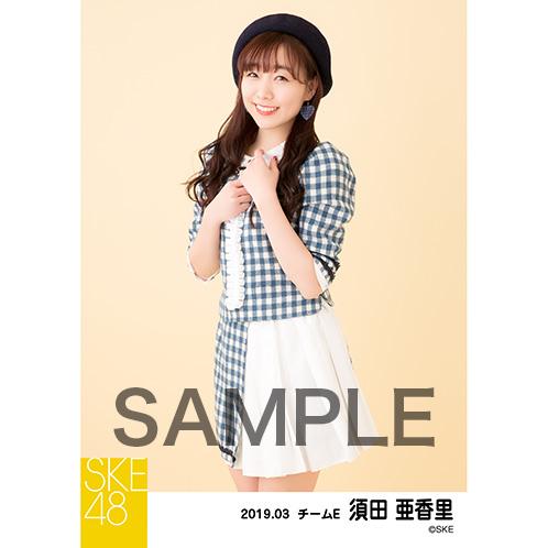 SKE48 2019年3月度 個別生写真5枚セット 須田亜香里
