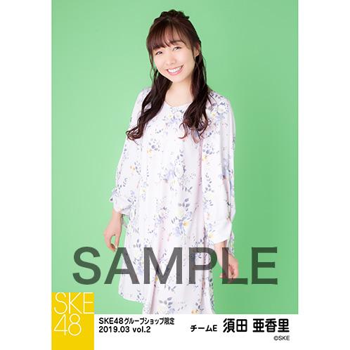 SKE48 2019年3月度 net shop限定個別生写真5枚セットvol.2 須田亜香里