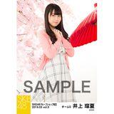 SKE48 2019年3月度 net shop限定個別生写真5枚セットvol.3 井上瑠夏