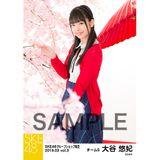 SKE48 2019年3月度 net shop限定個別生写真5枚セットvol.3 大谷悠妃