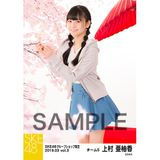SKE48 2019年3月度 net shop限定個別生写真5枚セットvol.3 上村亜柚香