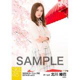 SKE48 2019年3月度 net shop限定個別生写真5枚セットvol.3 北川綾巴