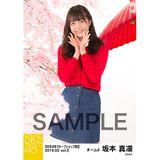 SKE48 2019年3月度 net shop限定個別生写真5枚セットvol.3 坂本真凛