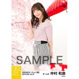 SKE48 2019年3月度 net shop限定個別生写真5枚セットvol.3 仲村和泉