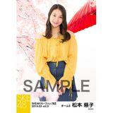 SKE48 2019年3月度 net shop限定個別生写真5枚セットvol.3 松本慈子