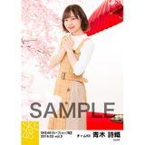 SKE48 2019年3月度 net shop限定個別生写真5枚セットvol.3 青木詩織