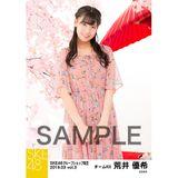 SKE48 2019年3月度 net shop限定個別生写真5枚セットvol.3 荒井優希